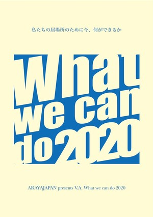 """V.A. / ARAYAJAPAN presents Compilation Album """"What we can do 2020"""""""
