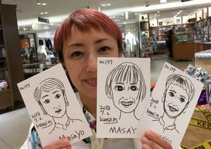 マサヨさん 177円