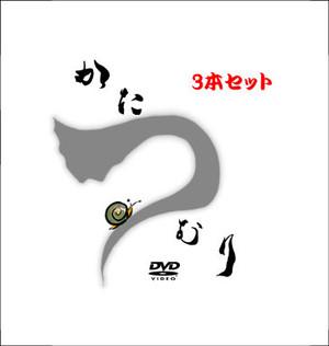 【DVDセット】かたつむり~三部作(3本セット)