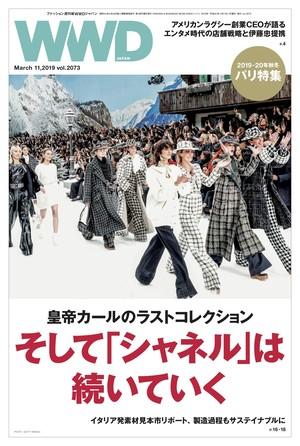 皇帝カールのラストコレクション そして「シャネル」は続いていく|WWD JAPAN Vol.2073