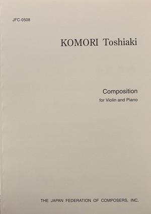 K45i90 コンポジション(バイオリン、ピアノ/小森俊明/楽譜)