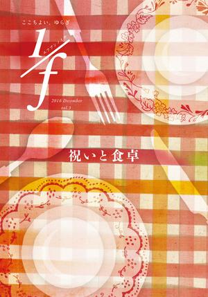 1/f (エフブンノイチ)3号【祝いと食卓】