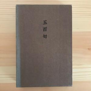 五百句(名著復刻全集) / 高浜虚子(著)