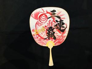 【40%OFF】〈三連覇〉開運鯉うちわ [白小サイズ]