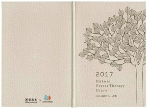 Hakojo Forest Therapy Diary 2017 〜はこじょ森林セラピー®手帳〜