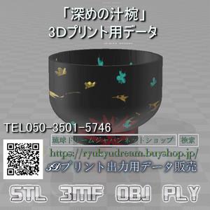 「深めの汁椀」3Dプリント用データ