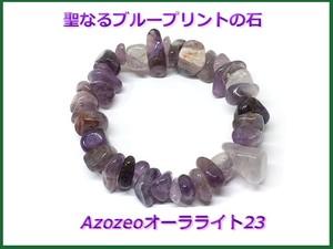 Azozeoオーラライト23 チャンクブレスレットE
