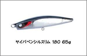 ヤイバペンシルスリム 180 65g シルバー