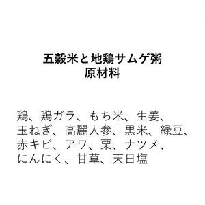 参鶏湯のほぐしお粥【五穀米と地鶏】270g