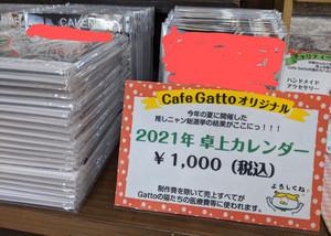 Gattoの保護猫たちから13匹が選出された厳選calendar。さりげなく2021年もあなたの傍で見守りたい。デスクやキッチンの一角に是非。Cafe Gattoオリジナル 2021年卓上カレンダー