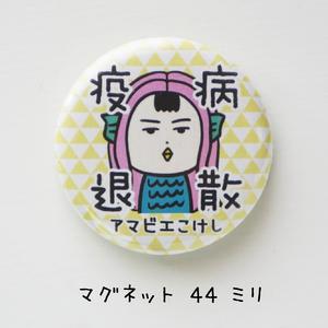 アマビエこけし マグネット(イエロー/44ミリ)