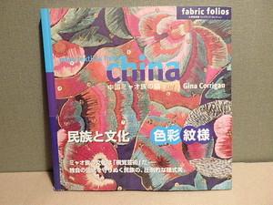 中国ミャオ族の織 大英博物館ファブリック・コレクション