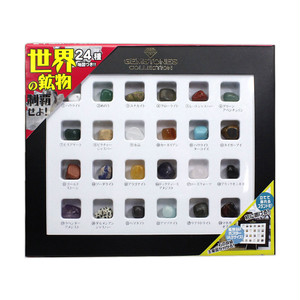 【触れる図鑑】世界の石コレクション