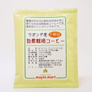自然栽培コーヒー(ドリップパック・1杯分)