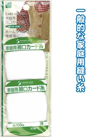 【まとめ買い=12個単位】でご注文下さい!(23-105)家庭用細口カード糸(白×白・2枚組)