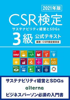 2021年版 CSR検定3級公式テキスト