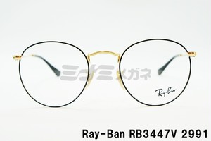 【正規取扱店】Ray-Ban(レイバン)  RB3447V 2991 ラウンド ボストン クラシカルフレーム