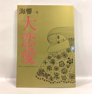 海響一号 大恋愛【新本】
