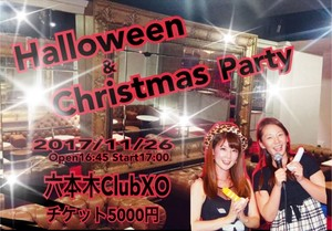 【販売終了】Halloween & Christmas Partyチケット