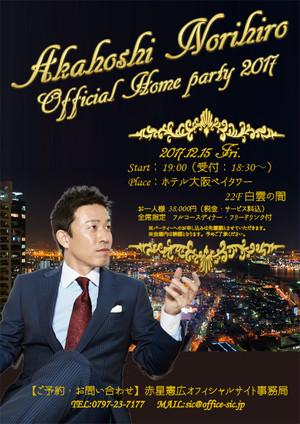 赤星憲広オフィシャルホームパーティー2017