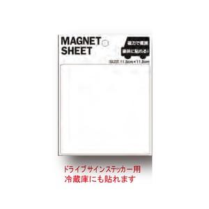 【まとめ買い=12個単位】(LI-2002)マグネットシート 角