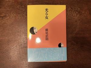 横尾忠則/光る女【古本】