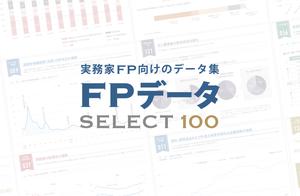 FPデータSELECT100(年間ライセンス版)