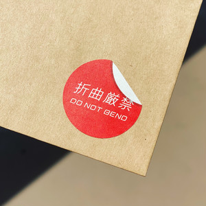 折曲厳禁シール(200枚)