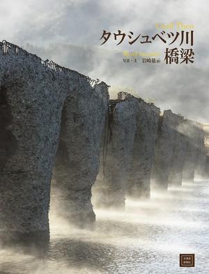 写真集『タウシュベツ川橋梁』(北海道新聞社)