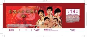 【チケット】11/14(水)新宿FACE大会*最前列