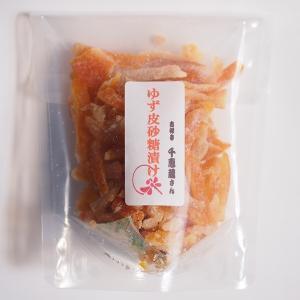 すっぱ旨~!ゆず皮砂糖漬け(宮崎産)賞味期限10月18日