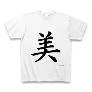 漢字Tシャツ 「美」 beautiful