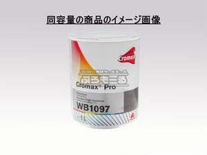 アクサルタ クロマックスプロ ブライトネスアジャスター WB1050 1L