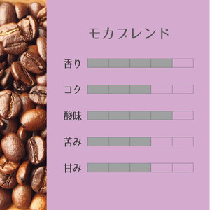モカブレンド /200g  コーヒー豆