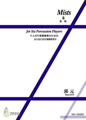G0205 Mists(打楽器6重奏/郭元/楽譜)