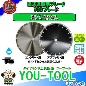 Φ586 道路カッター用 ダイヤモンドブレード (22インチ)