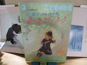 2013年03月号 「ながいかみのむすめ チャンファメイ 中国・侗族の民話」こどものとも 新品