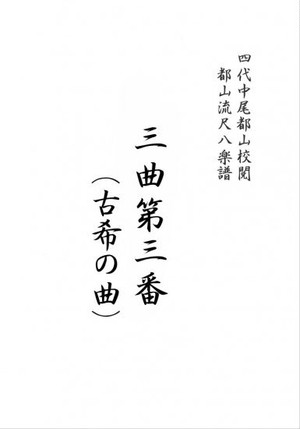 T32i566 三曲第三番(古希の曲)(唯是震一/楽譜)