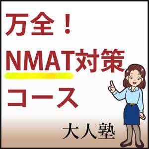 万全!NMAT対策コース