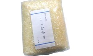 富山県産 こしひかり 1kg