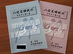 【生気で満たす】八宅易陣風水テキスト2冊、DVD(12枚組)
