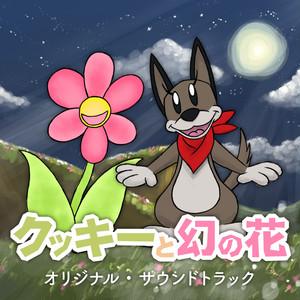 クッキーと幻の花 オリジナル・サウンドトラック(2曲)