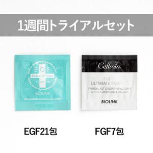 EGF・FGF-1配合美容液1週間トライアルセット