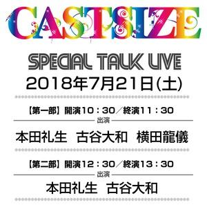 【前売券】キャストサイズ スペシャルトークライブ 2018.7.21