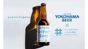 【神奈川県庁コラボビール】 かながわリスペクトビール6本セット