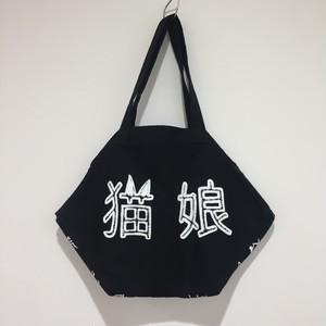 -shovel-【yes!yes!非非】六角BAG 猫娘(ブラック)