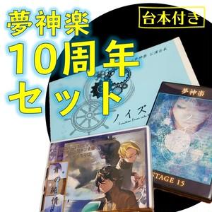 [夢神楽&PRPJECT BEE]夢神楽10周年記念セット(台本付き)
