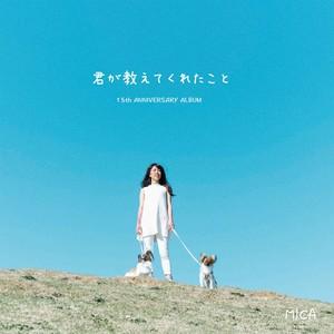 15周年記念アルバム 「君が教えてくれたこと」 CD+DVD(復興ソング・輝く未来へPV)