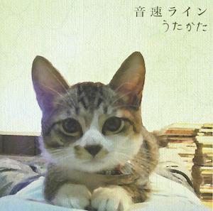 LP+CD 音速ライン「うたかた」【10%OFF】