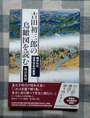 吉田初三郎の鳥瞰図を読む 【古書】